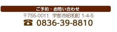 ご予約お問い合わせは〒755-0011  宇部市昭和町1-4-5電話番号:0836-39-8810