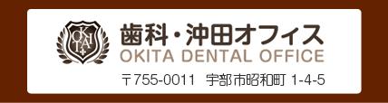 歯科・沖田オフィス 〒755-0011  宇部市昭和町1-4-5